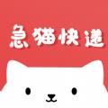 急猫快递v1.0