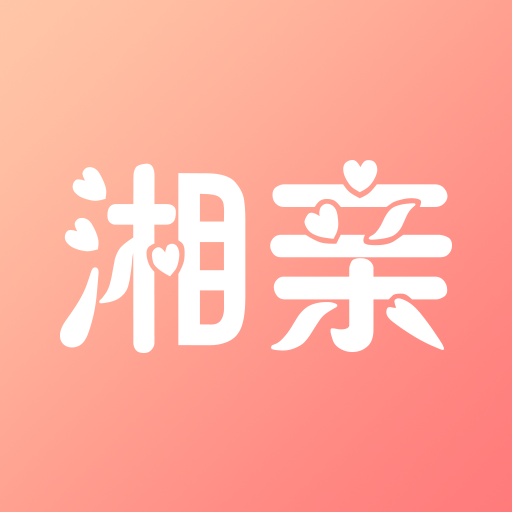 湘亲v1.0.2