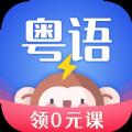 雷猴粤语学习v1.0.0