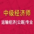 中级经济师运输公路专业v1.1.4