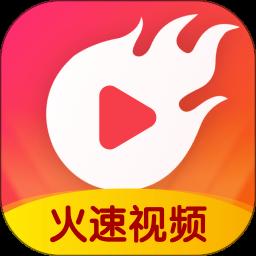 火速视频v2.9.8.7