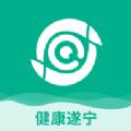 健康遂宁v1.5.061