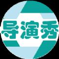导演秀v1.0