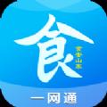 食安山东一网通v1.4.4