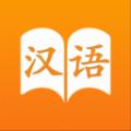 汉语字典里手