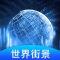 世界3D街景v1.0.0
