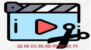 十大视频剪辑软件排行榜