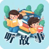 听故事吧v21.9.15