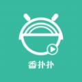 香扑扑v1.0.1