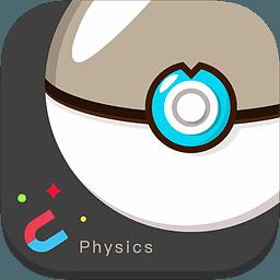 物理大师v3.6.3